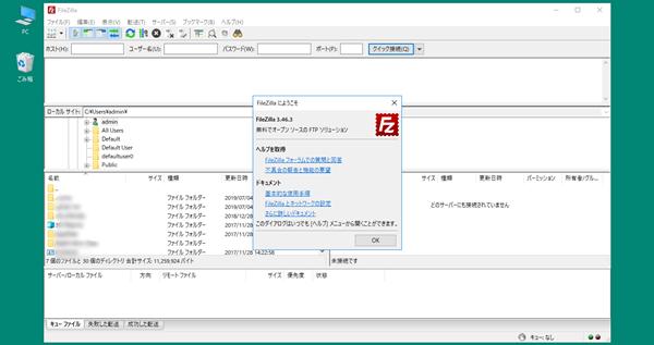 FileZillaインストール