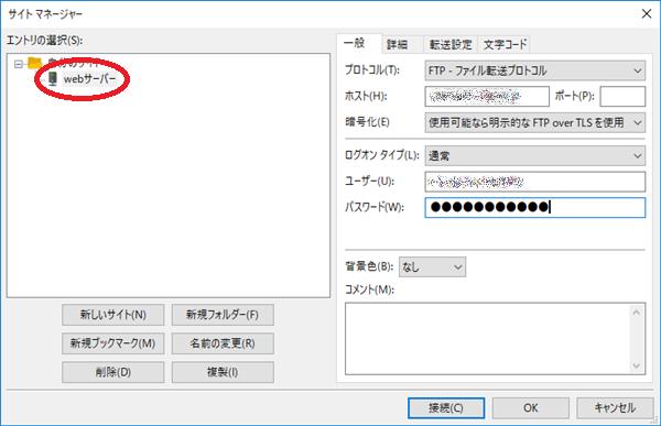 FileZilla接続