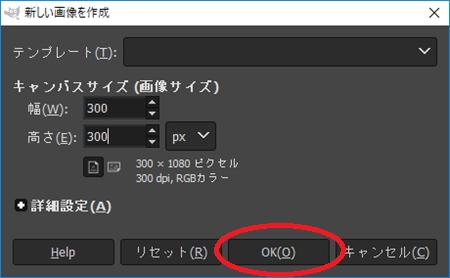 GIMP新しい画像