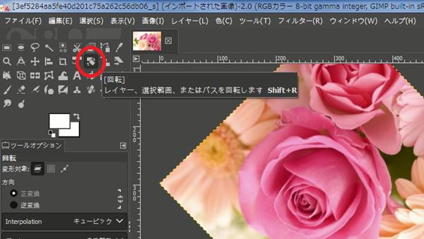 GIMP回転