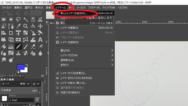GIMP手書きから