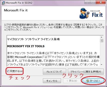 Fix it 50392-3