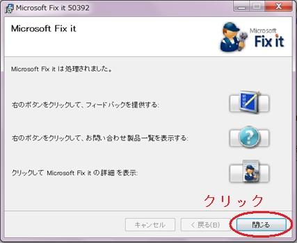 Fix it 50392-4