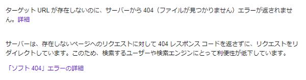 クロールエラー-ソフト404
