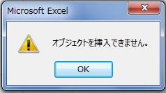 ActiveXコントロール