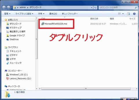 ActiveXコントロールFixit