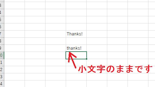 Excel英字頭文字大文字
