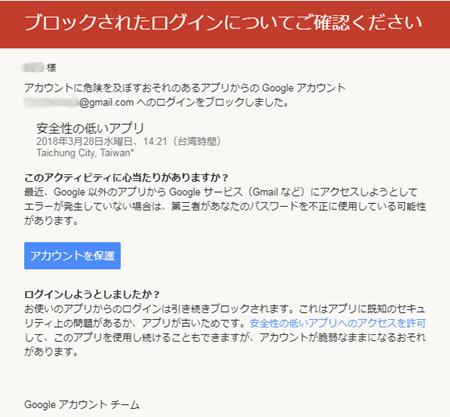 Gmailログインブロック