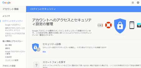 Googleセキュリティ