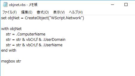 VBSコンピュータ名