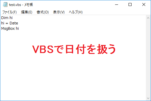 VBS日付