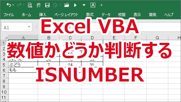 Excel VBA isnumber
