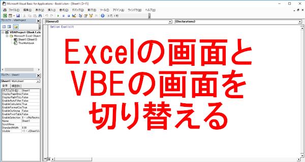 VBE画面