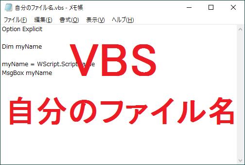 ScriptName