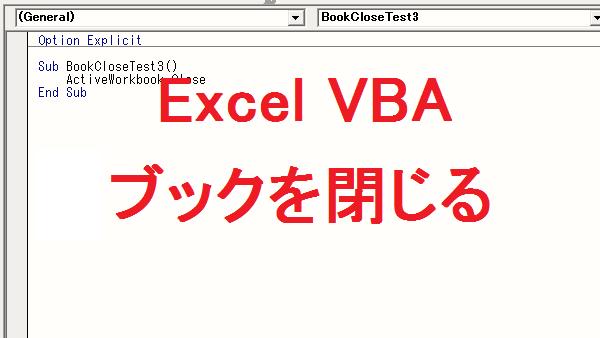 vba-close
