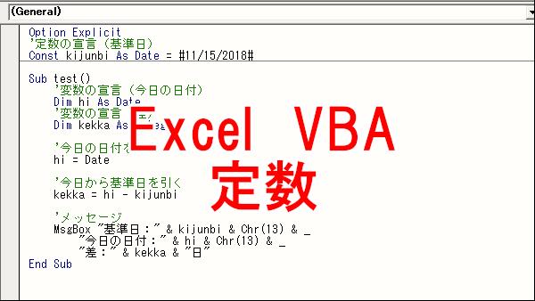 Excel VBA 定数