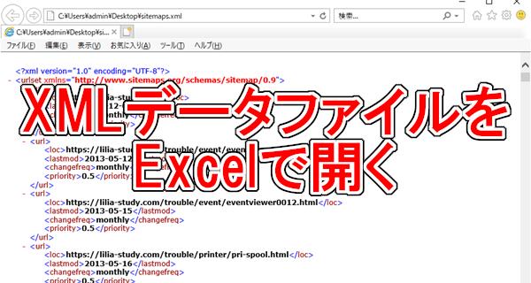 XMLデータ
