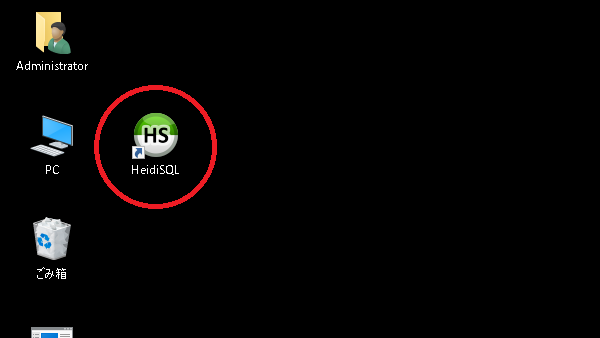 HeidiSQLで接続