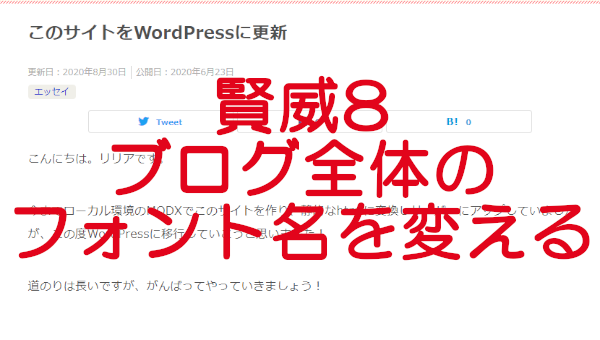 賢威8-ブログ全体のフォント名を変える