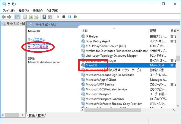 MariaDB文字コード