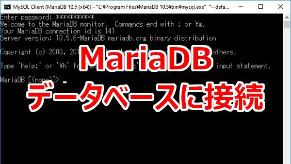 MariaDB接続