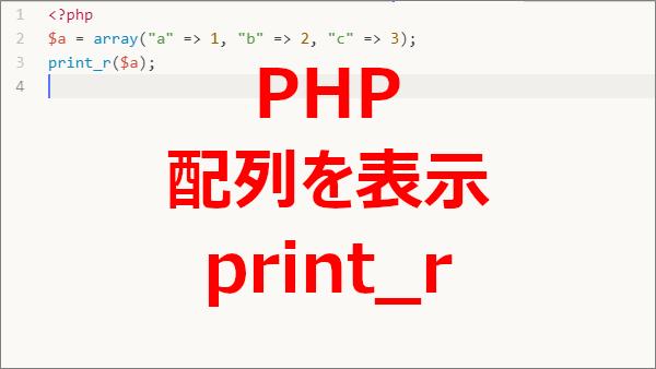 print_r