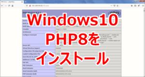 php8windows10