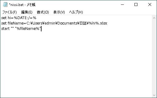バッチファイル開く