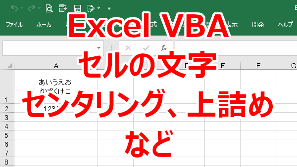 Excelセル文字位置