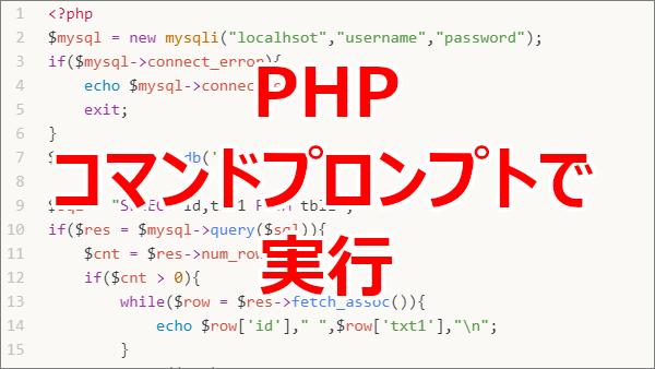PHPコマンドプロンプト