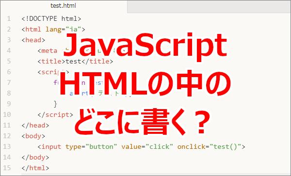 JavaScriptどこ