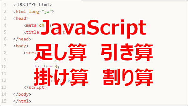 javascript算術演算