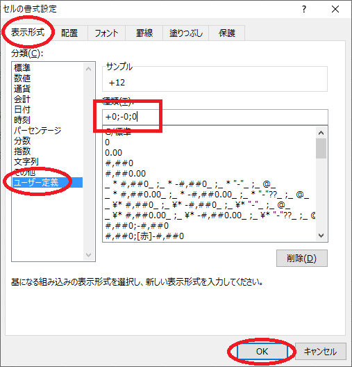 Excel計算結果+-