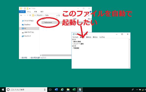 PC起動時ファイル開く