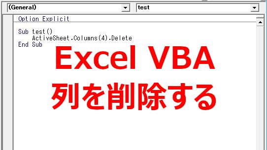 ExcelVBA列削除