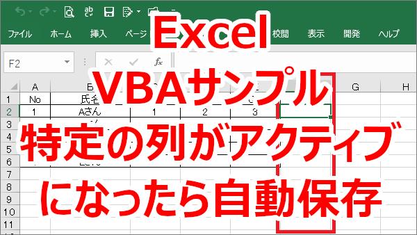 Excel自動保存