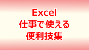 Excel便利技集
