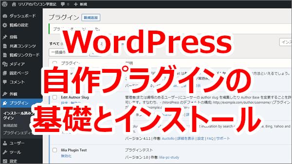 WordPress自作プラグイン