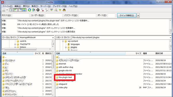 自作プラグインFTP