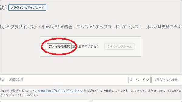 自作プラグインファイル選択