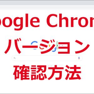 Google Chromeバージョン確認方法
