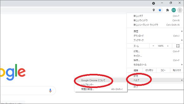 Google Chromeについてボタン