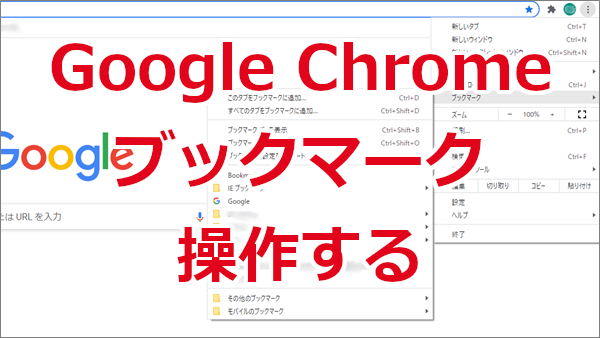 GoogleChromeBookmark