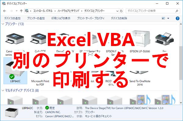 ExcelVBA別のプリンター
